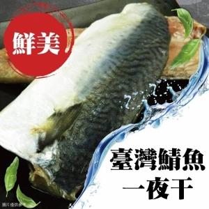 台灣鮮凍鯖魚一夜干(165g/片)